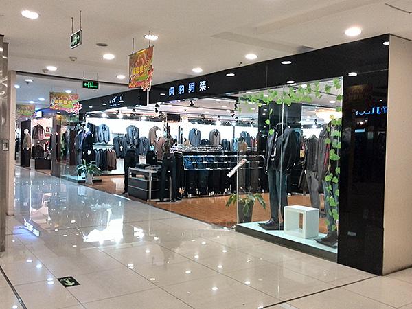 柴二通 运城市购物中心 购物中心