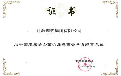第六届理事会常务理事单位