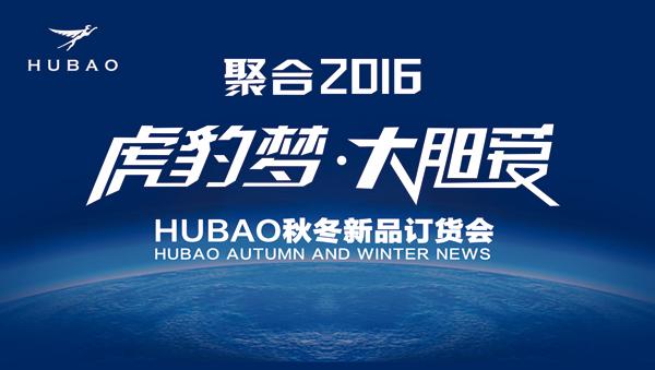 """《聚合2016》""""HUBAO秋冬新品订货会""""欢迎晚宴"""
