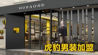 """《拥豹未来》虎豹男装""""2017秋冬新品订货会""""欢迎晚宴"""