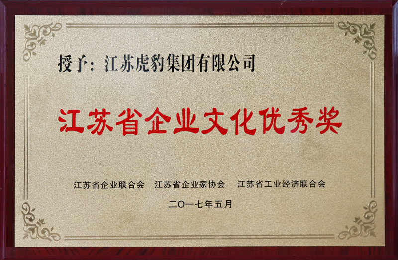 江苏省企业文化优秀奖