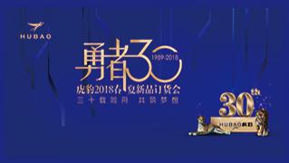 """""""勇者30""""——虎豹2018春夏新品订货会欢迎晚宴顺利举行"""
