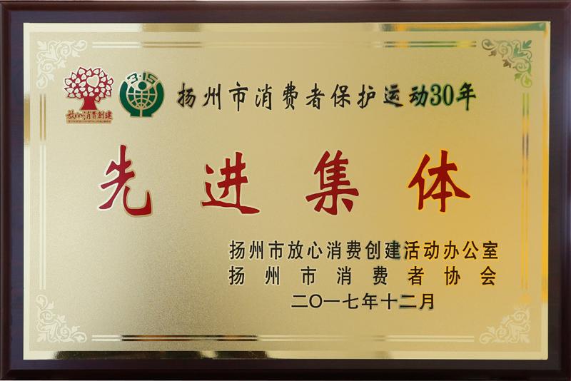 扬州市消费者保护运动30年先进集体