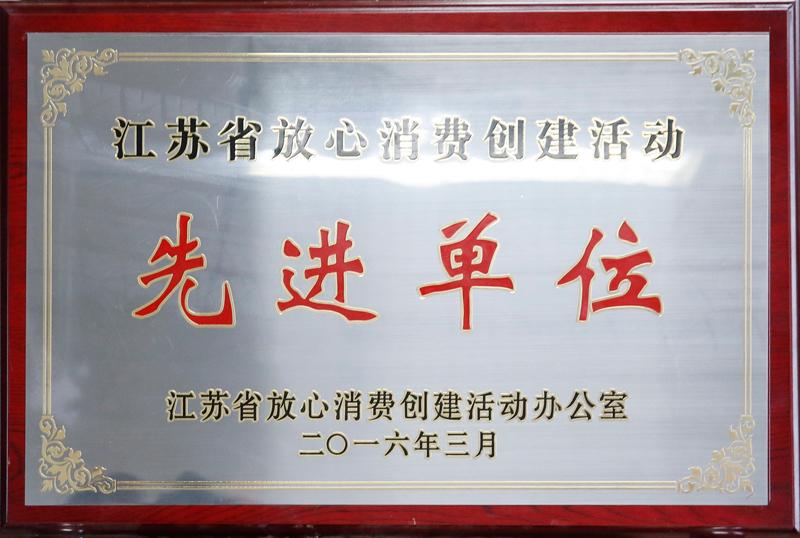 江苏省放心活动创建先进单位