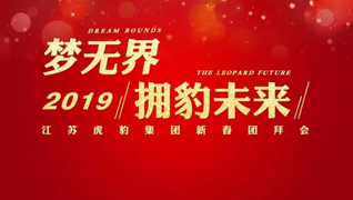 """""""梦无界?拥豹未来""""2019江苏虎豹集团新春团拜会隆重举行"""
