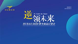 逆领未来HUBAO2020秋冬新品订货会